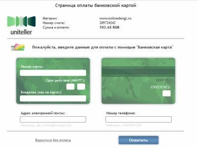 оплатить банк картой